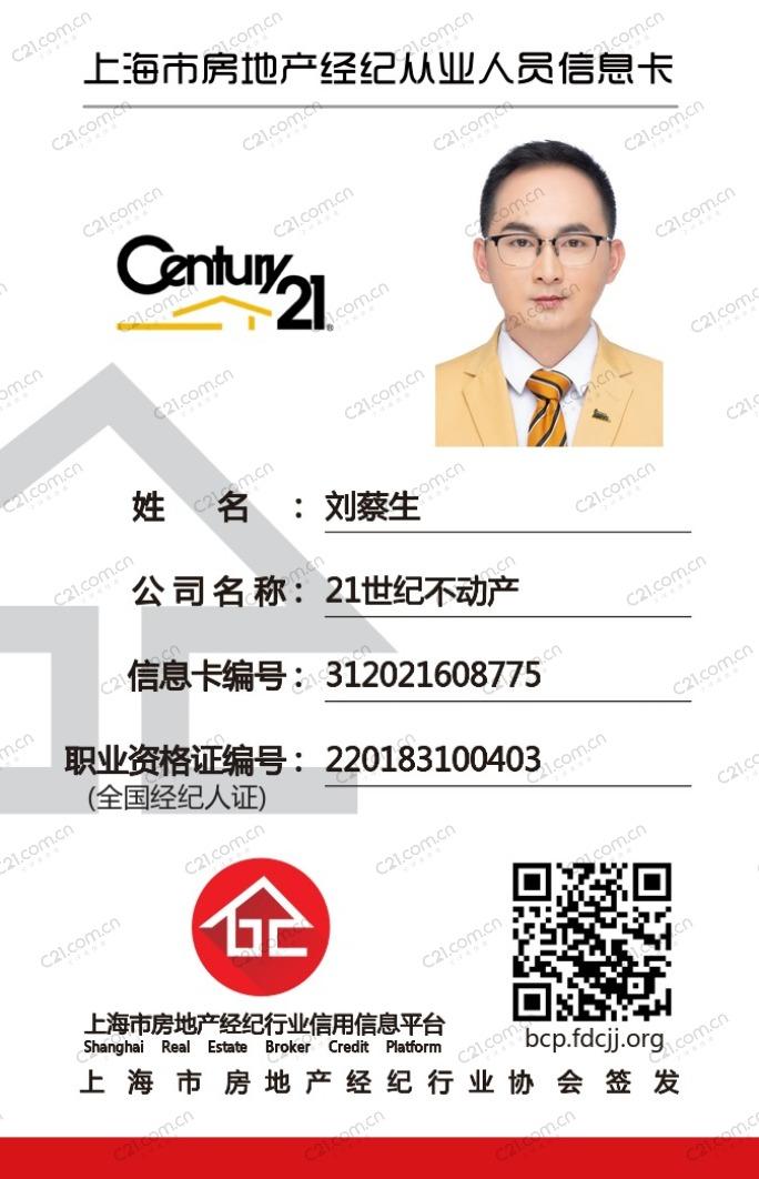从业人员信息卡