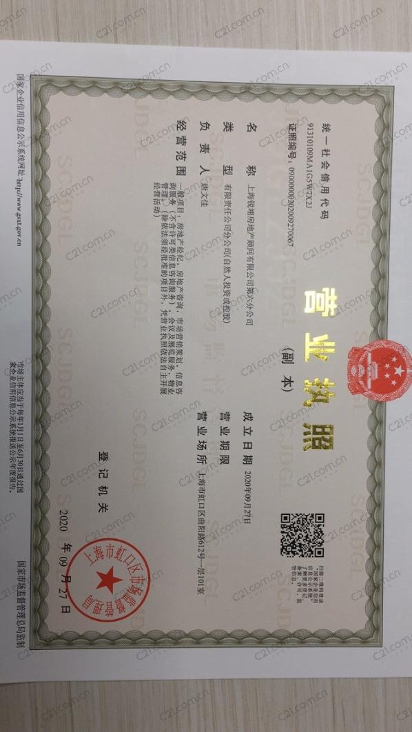 房产中介机构营业执照